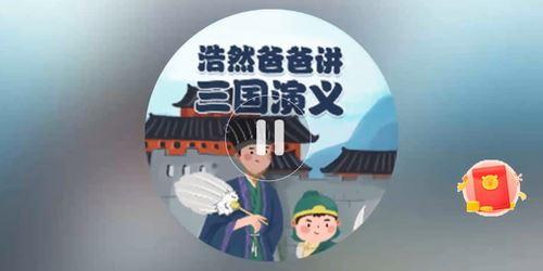少年版三国演义 小灯塔系列(音频完结)百度网盘