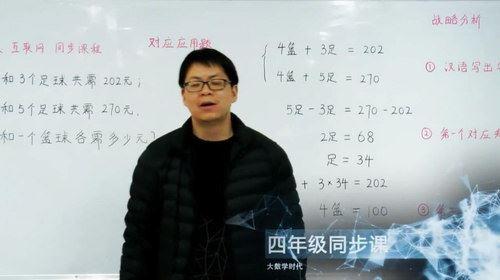 好芳法课堂:王昆仑4年级数学(完结)(高清视频)百度网盘