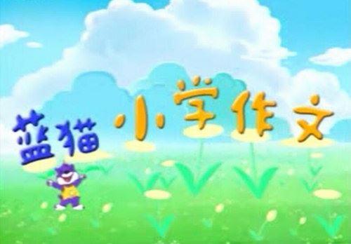 蓝猫小学作文教程全(320×240视频)百度网盘