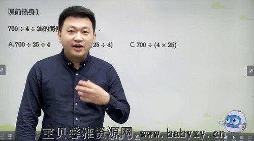 2020年秋季培优三年级数学勤思班王睿(完结)(20.0G高清视频)百度网盘