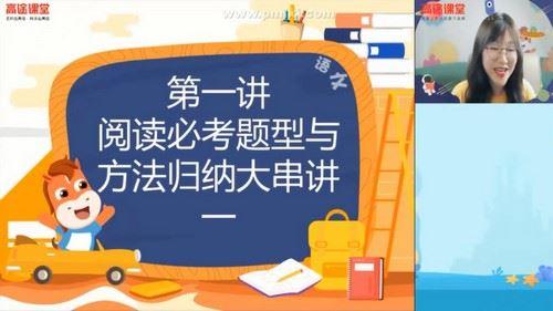 2020高途六年级刘婷语文小升初冲刺课(2.61G高清视频)百度网盘