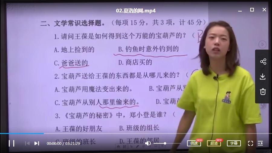 窦神大语文王者班二年级(2020暑)