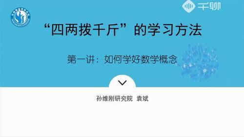 千聊孙维刚研究院袁斌不刷题如何成为清北学霸(高清视频)百度网盘