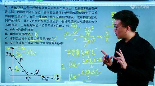 蜜蜂优课坤哥物理一轮 2020高考一轮力学电学实验专题(15G高清视频)百度网盘