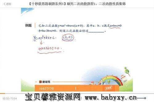 中考数学王亮亮刷光二次函数题型(850M标清视频)百度网盘