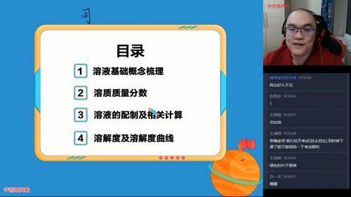 学而思2021寒假初三高秋钰科学浙教版(完结)(1.74G高清视频)百度网盘