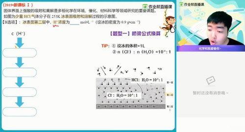 2021作业帮林凯翔化学暑期班(完结)(7.85G高清视频)百度网盘