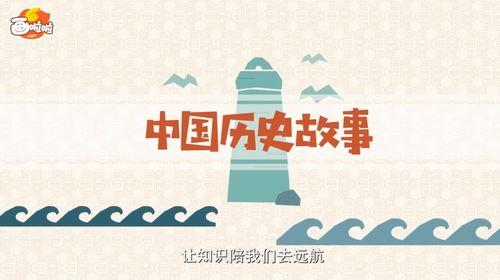 中华上下5000年故事 小灯塔系列(视频完结)百度网盘