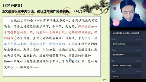 学而思2020春季初一石雪峰阅读写作直播班(更新15讲)(5.98G高清视频)百度网盘