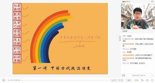 2020猿辅导唐浩历史暑假班(高清视频)百度网盘