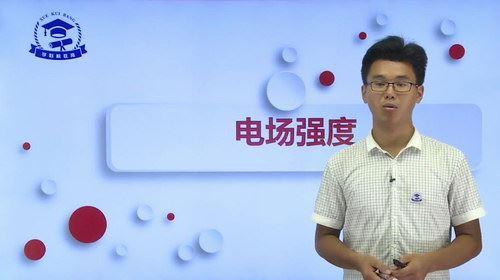 2019学魁榜徐鹿冰物理 许鹿冰(超清视频+讲义41.1G)百度网盘