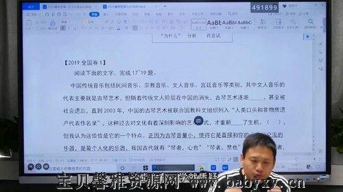2021高考高三语文国家玮第一阶段暑期班(26.1G高清视频)百度网盘