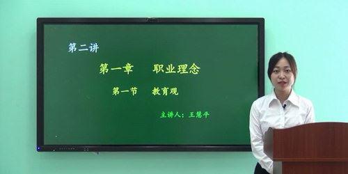 2020年教师资格证考试中学教师笔试备考资料(高清视频)百度网盘