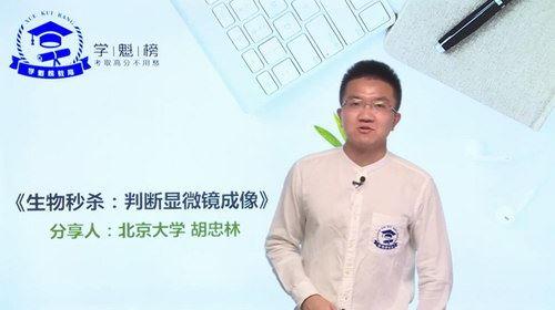 学魁榜2020胡忠林生物技巧秒杀课(18节课)(超清视频)百度网盘