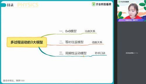 2020作业帮胡婷物理寒假班(985清北班)(高清视频)百度网盘