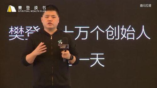 樊登低风险创业课:打造稳定现金流(高清视频)百度网盘