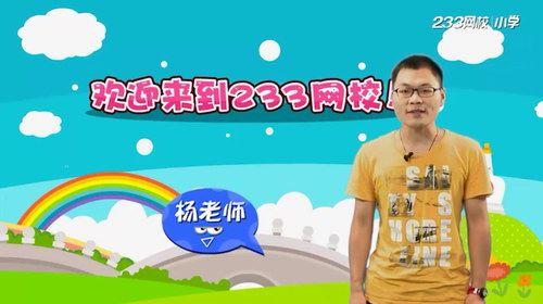 233网校人教版小学二年级数学上册(杨老师54讲)(高清视频)百度网盘