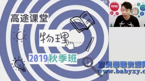 高途2020初一郭志强物理秋季班(14.8G高清视频)百度网盘