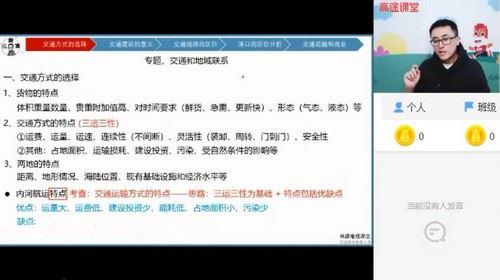 高途2021高考林潇地理寒假班(1.66G高清视频)百度网盘