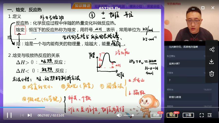 【2020暑期-目标清北】学而思高二化学暑假直播班12讲 李炜