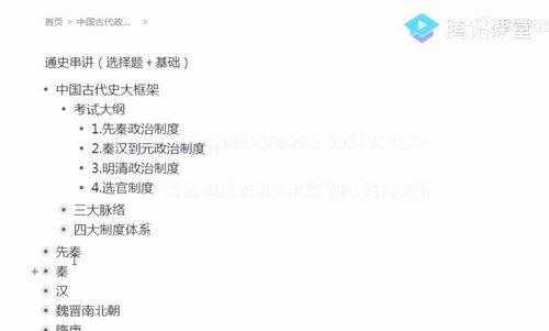 2020刘勖雯历史一轮联报(高清视频)百度网盘