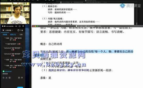 2021杨洋高考语文秋季练习班(2.39G高清视频)百度网盘