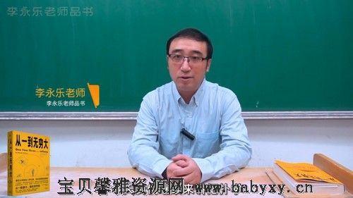 李永乐品书《从一到无穷大》(2.44G高清视频)百度网盘