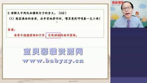 高途2020王先意初一语文寒假班(高清视频)百度网盘