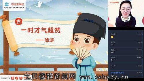 网校2021年寒假四年级语文杨惠涵(完结)(3.88G高清视频)百度网盘
