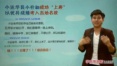 """学而思网校六年级""""畅享语文""""成长计划年卡(21-24级)达吾力江49讲视频 百度网盘"""