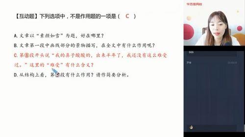 学而思2020秋季初二任佳语文阅读写作直播班(完结)(8.78G高清视频)百度网盘