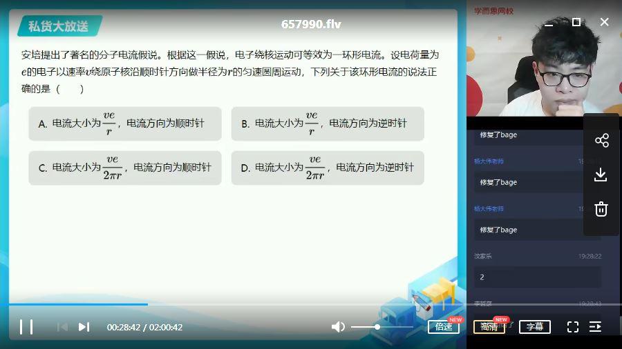 【2020暑期-目标清北】学而思高二物理暑假直播班12讲 杨鑫涛