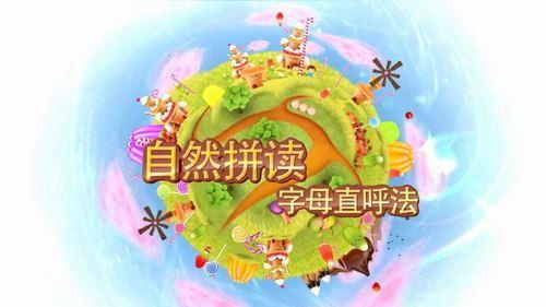 好芳法课堂:自然拼读(高清视频)百度网盘