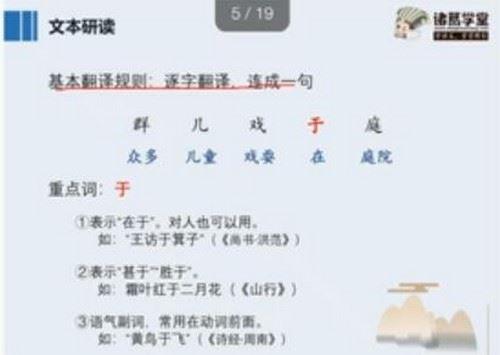 诸葛学堂故事张郎:三四年级文言文入门(完结)(13.7G高清视频)百度网盘
