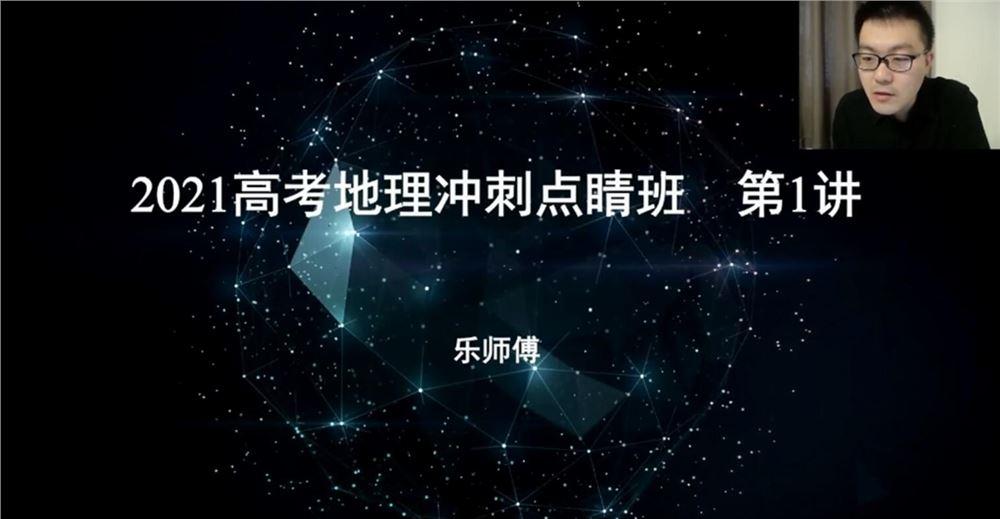 2021高考地理李荟乐押题课(点睛班)(高清视频)百度网盘