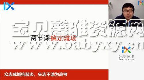 乐学李玮2020高考物理百天冲刺磁场专题抢分营(高清视频)百度网盘