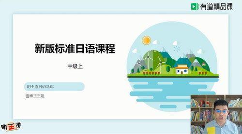 有道考神日语中级N2进阶班(35.9G高清视频)百度网盘