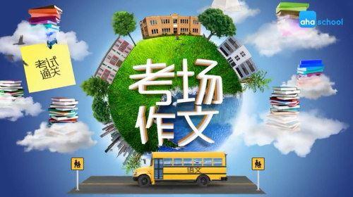 芝麻学社考场通关作文(完结)(高清视频)百度网盘