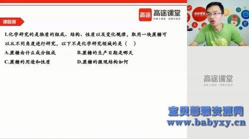 高途2020初三江成化学暑期班(2.20G高清视频)百度网盘