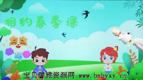 网校2021年春季大班数学思维目标S班杨彬(完结)(4.50G高清视频)百度网盘