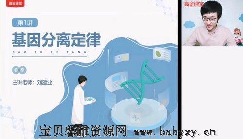 2021高一生物刘建业春季班(完结)(1.90G高清视频)百度网盘