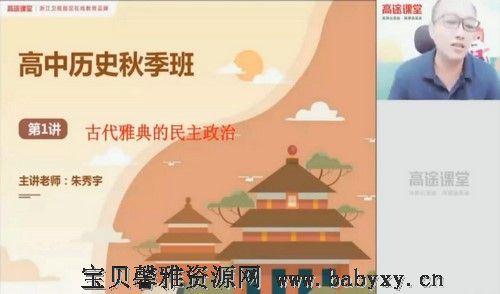 2021高考历史朱秀宇秋季班(4.45G高清视频)百度网盘