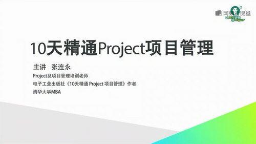张连永10天精通Project项目管理 2.0版(完结)(7.50G视频)百度网盘