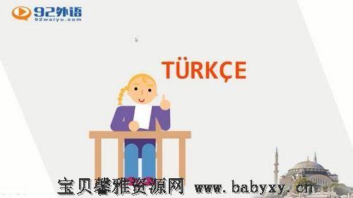 土耳其语中级强化课程(5.38G高清视频)百度网盘