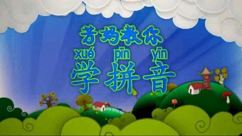 好芳法课堂:王芳拼音(高清视频)百度网盘