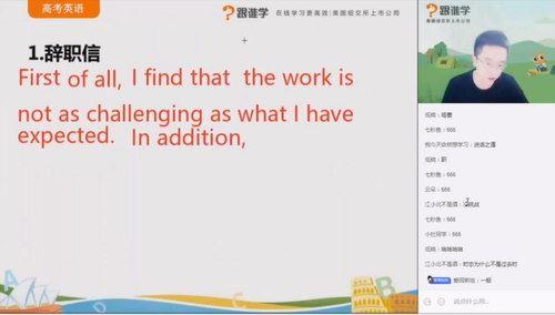 2021高考徐磊英语暑期班(高清视频)百度网盘