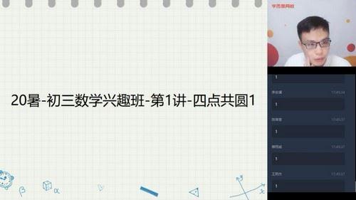 学而思2020暑假初三苏宇坚兴趣班(完结)(7.27G高清视频)百度网盘