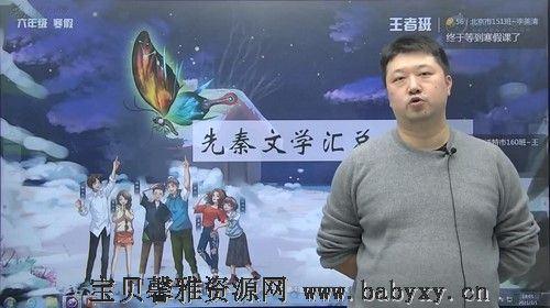 2021年寒假窦神大语文王者班六年级(15.2G高清视频)(完结)百度网盘