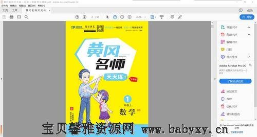 1~6年级全册黄冈名师天天练(6.50G pdf文档)百度网盘