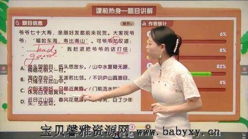2021年寒假培优六年级语文勤思在线薛春燕(完结)(6.23G高清视频)百度网盘